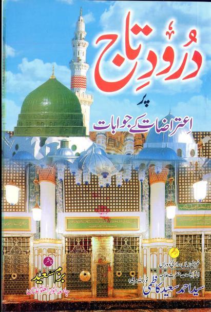 Darood e taj per aterazat k jawabat by syed ahmad saeed kazimi download pdf book