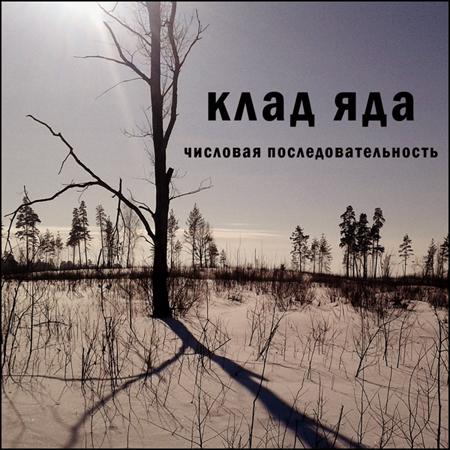 klad_yada_cover.jpg